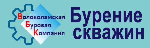 Бурение скважин на воду в Московской и Тверской областях